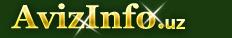 Страхование (другие виды) в Тахиаташе, предлагаю страхование (другие виды), ищу страхование (другие виды)